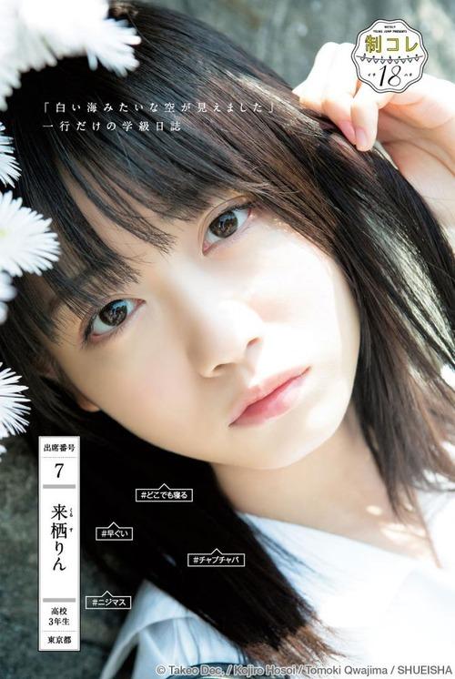 kurusurin-gravure-image2-23