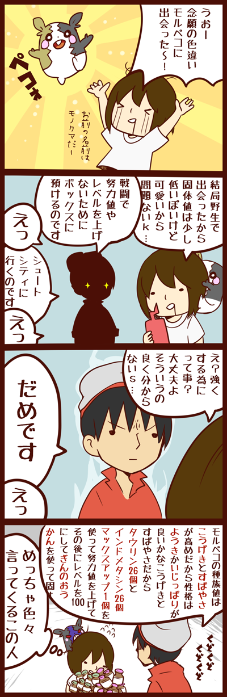 ポケモン剣盾]色違いモルペコとアドバイス  ゲーム好き夫婦の