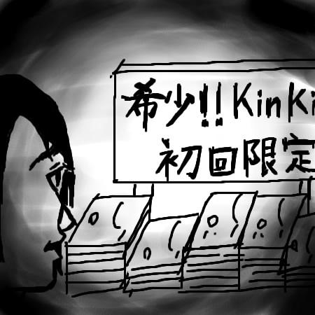 KINKI2