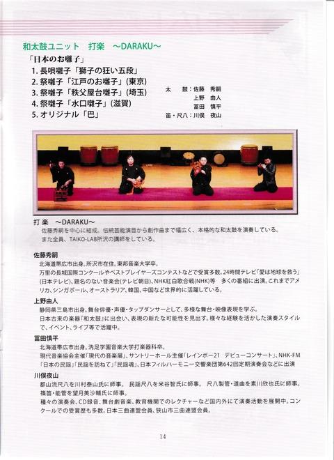 芸19プロ14 001