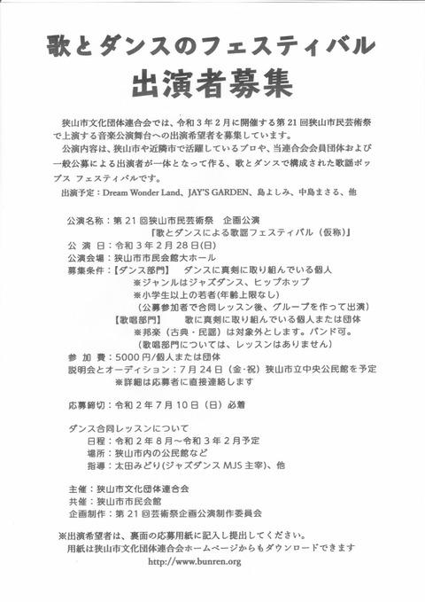 変芸21募集要項用紙 (1)