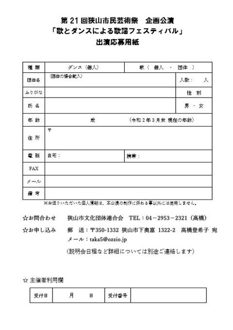 変芸21募集要項用紙 (2)