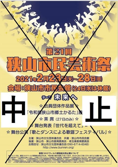 21回狭山市民芸術祭 中止