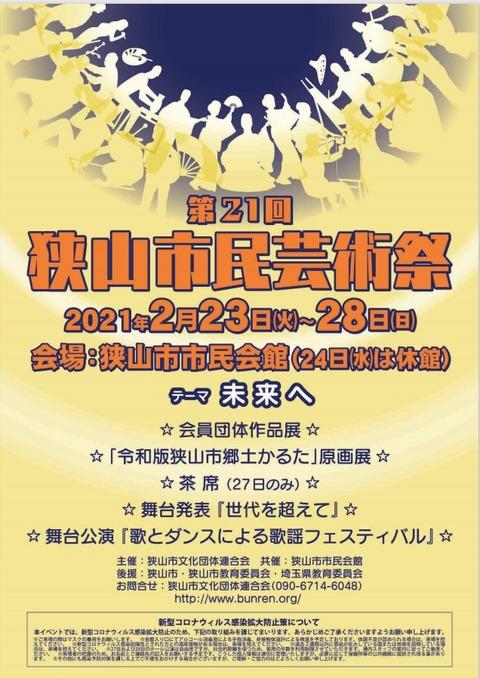 狭山市民芸術祭 2021年2月 チラシ公開 ※中止になっています