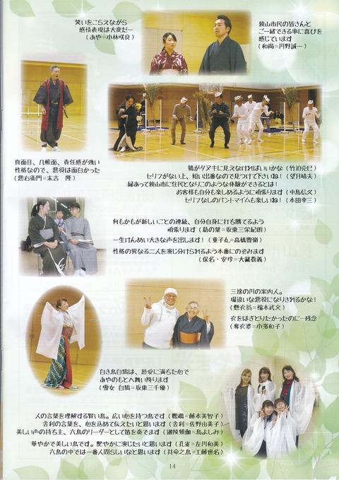 20芸術祭プログラム1 (15)