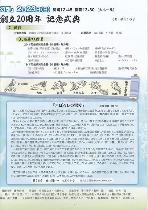 20芸術祭プログラム1 (13)