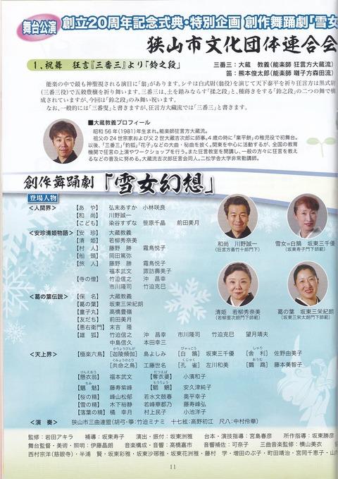 20芸術祭プログラム1 (12)