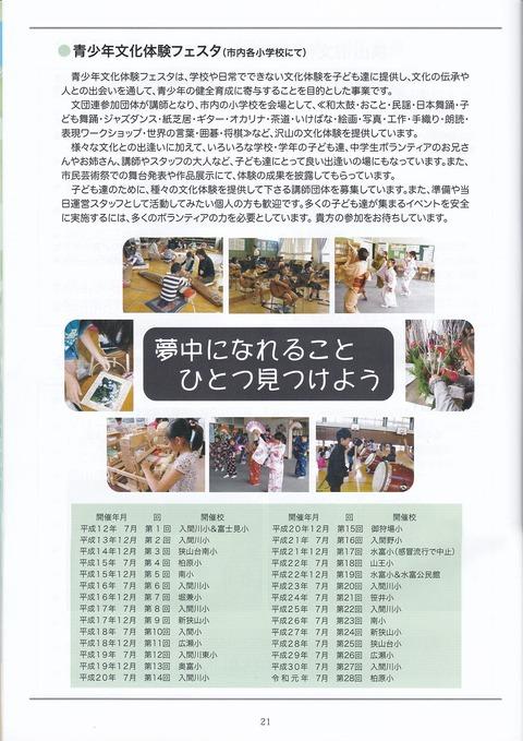 20芸術祭プログラム1 (22)
