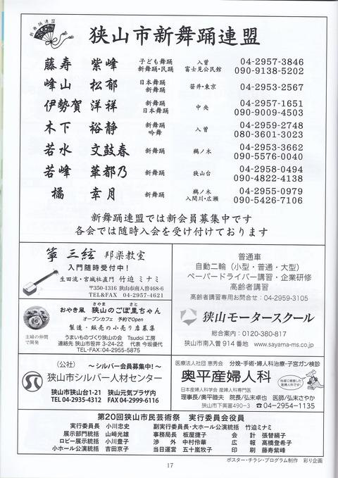 20芸術祭プログラム1 (18)