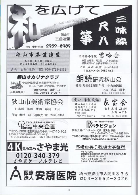 20芸術祭プログラム1 (16)