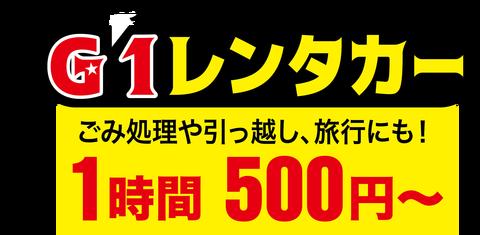 G1レンタカーロゴ