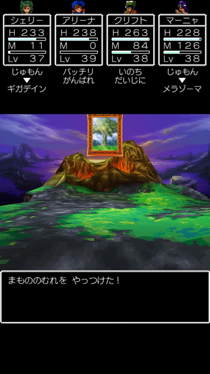 スマホ カジノ ドラクエ 6