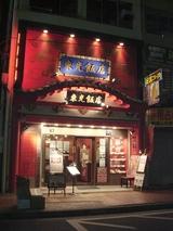 DSC02981_東光飯店の夜の外観.jpg