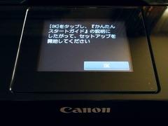 R0054116_新プリンターCanonMG6330セットアップ開始_20121207