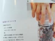 R0021652_オリーブの本塩漬けレシピ_20091106