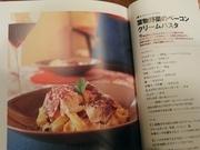 R0017613_料理本_121ページのクリームパスタ_20090510