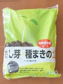 R0054203_挿し芽種蒔きの土の袋表_20121216