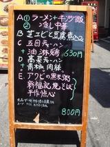 DSC05951_新福記のランチメニュー