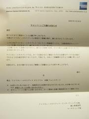 R0011065_AMEXキャンペーン賞品当選