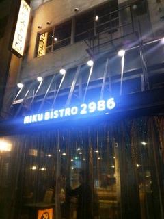 DSC_0990_肉ビストロ2986栄店外観_201502