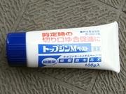 R0019117_癒合剤トップジンMペースト_20090711