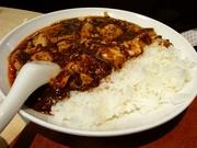 R0012777_景徳鎮のランチ麻婆豆腐かけご飯1260円