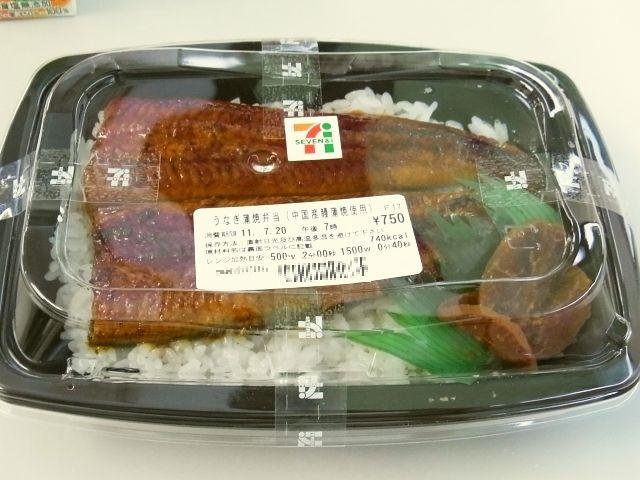 R0043966_セブンイレブン鰻蒲焼弁当_20110720