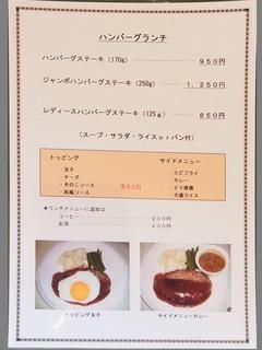 R0048985_田町ランチ_シャンクレール_20120417