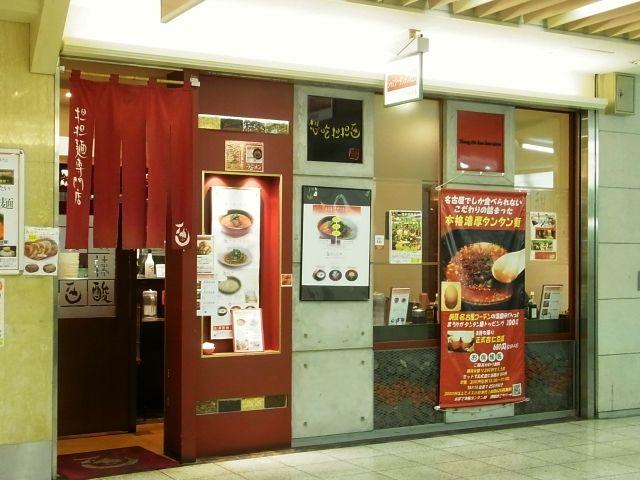 R0058873_名古屋駅担担麺想吃担担面エスカ店_20131123