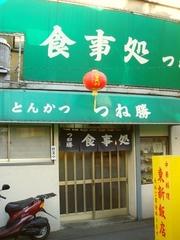 DSC02096_中華街つね勝_200711当時