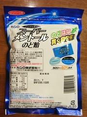 R0027771_モラタメカンロのど飴_メントール_20100923