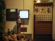 DSC02968_勝烈庵の入口
