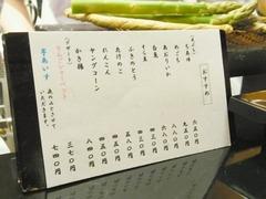 R0049808_天ぷらすず航おすすめメニュー_20120517