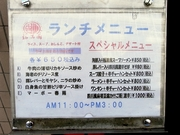 R0012760_福満園新館のランチメニュー
