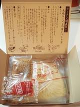 DSC02677_大砲ラーメンの箱.jpg