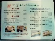 DSC05942_川昌のランチメニュー