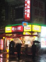 DSC02884_酔仙酒家の深夜の外観.jpg