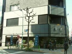R0047778_日本橋人形町ランチ_魚久外観_20120131