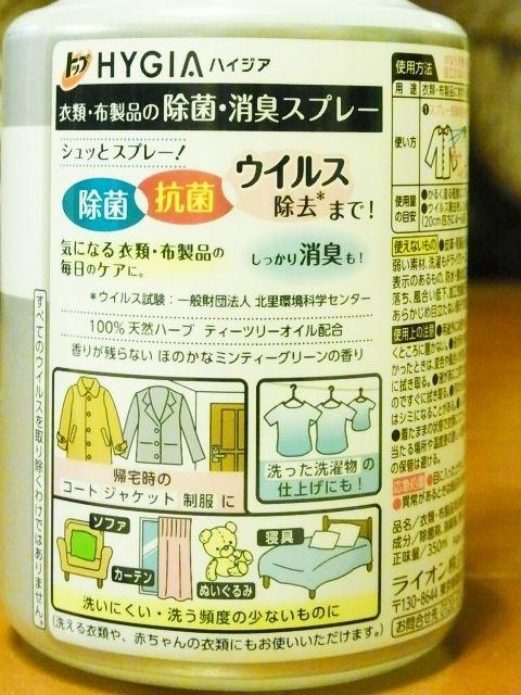 R0058193_モラタメライオン除菌消臭スプレーハイジア_20130921