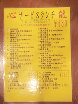 DSC05795_心龍ランチメニュー