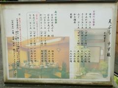 R0049793_天ぷらすず航お品書き_20120517
