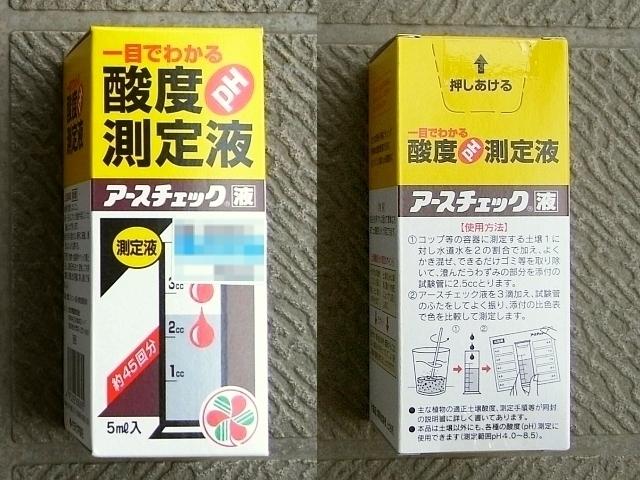 R0019113_酸度測定液アースチェック箱表裏_20090711