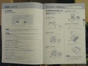 R0014999_空気清浄機の設置方法