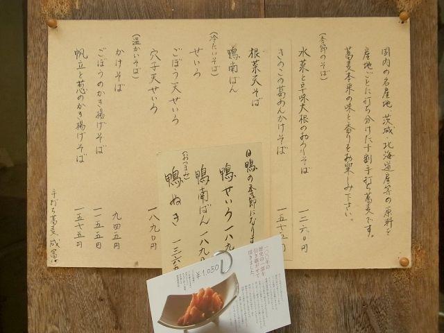 R0047674_銀座そば成冨_20120124