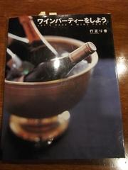 R0017615_料理本_ワインパーティーをしよう_20090510