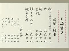 R0043398_芝浦鰻割烹梅家_20110629