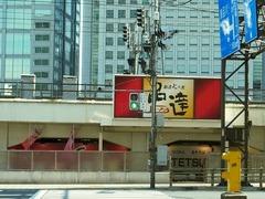 R0047779_品川品達ラーメン外観_20120202