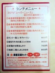 R0022528_金香楼ランチメニュー_20100115