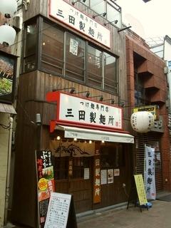 R0047900_田町三田製麺所外観_20120205