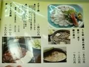 DSC05925_川昌のメニュー1